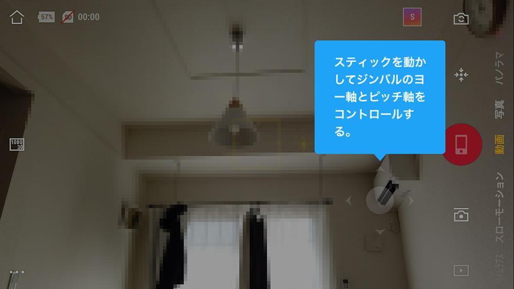 画面の右側にスティックが表示されるので、動かしてジンバルの操作をします