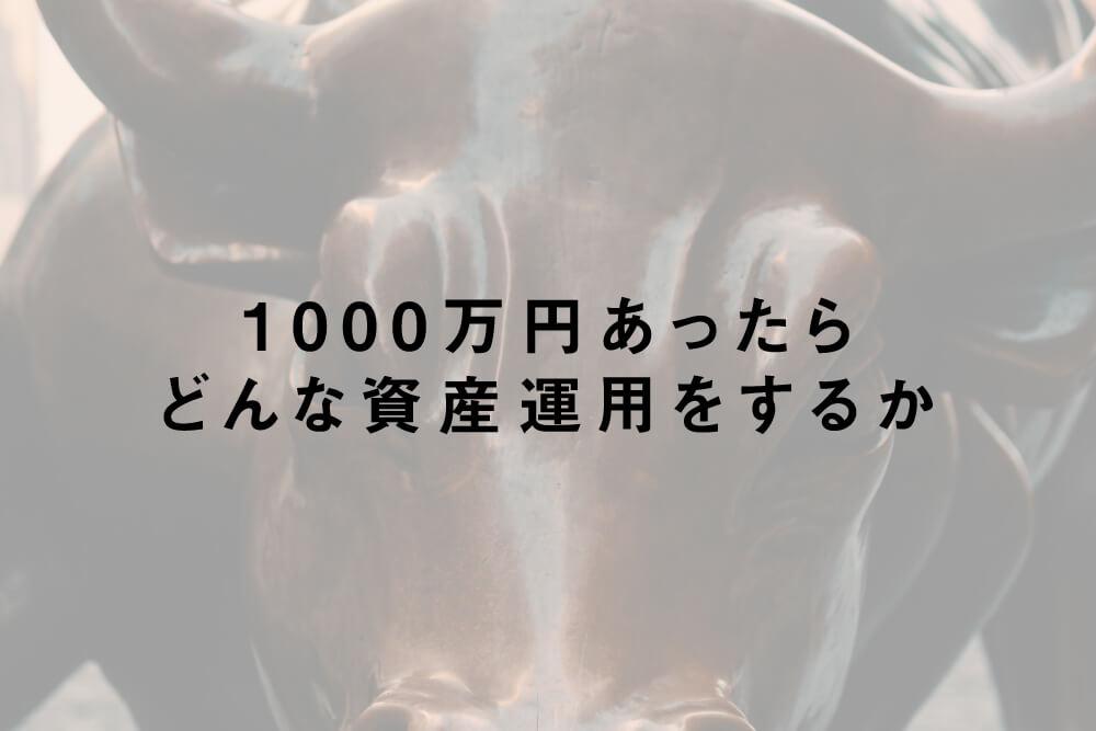 1000万円あったらどんな資産運用をするか