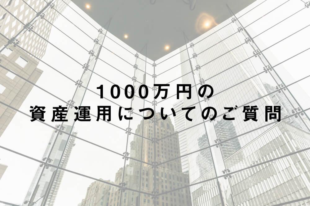 1000万円の資産運用についてのご質問