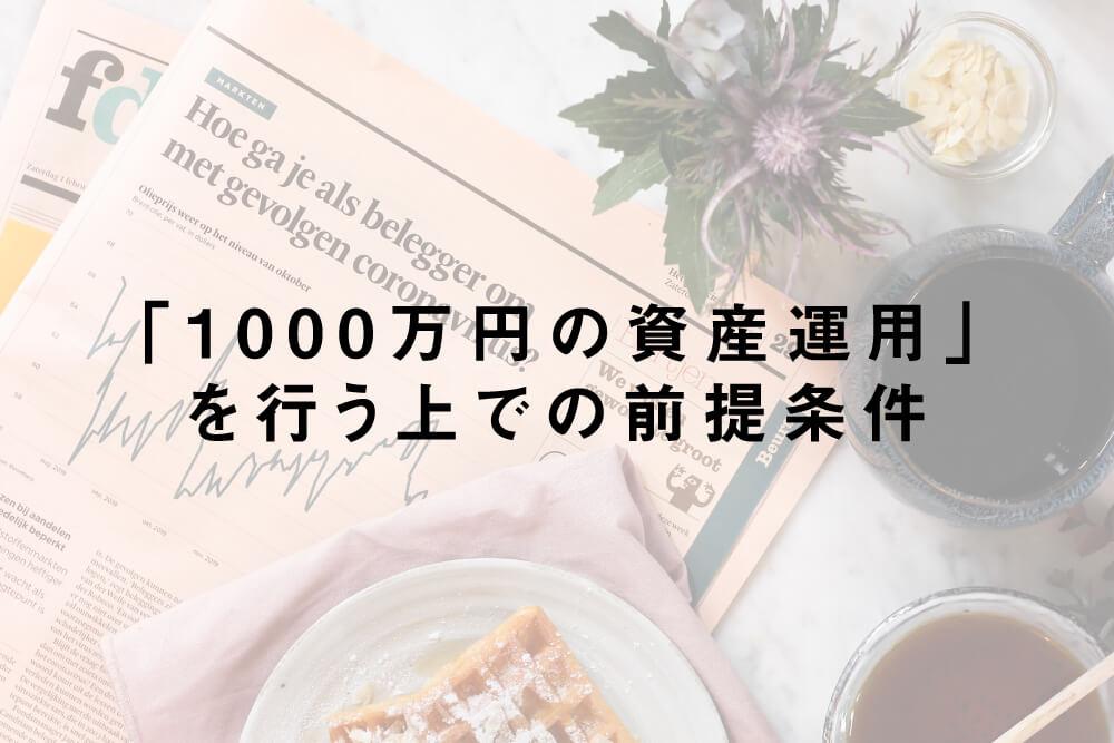 「1000万円の資産運用」を行う上での前提条件