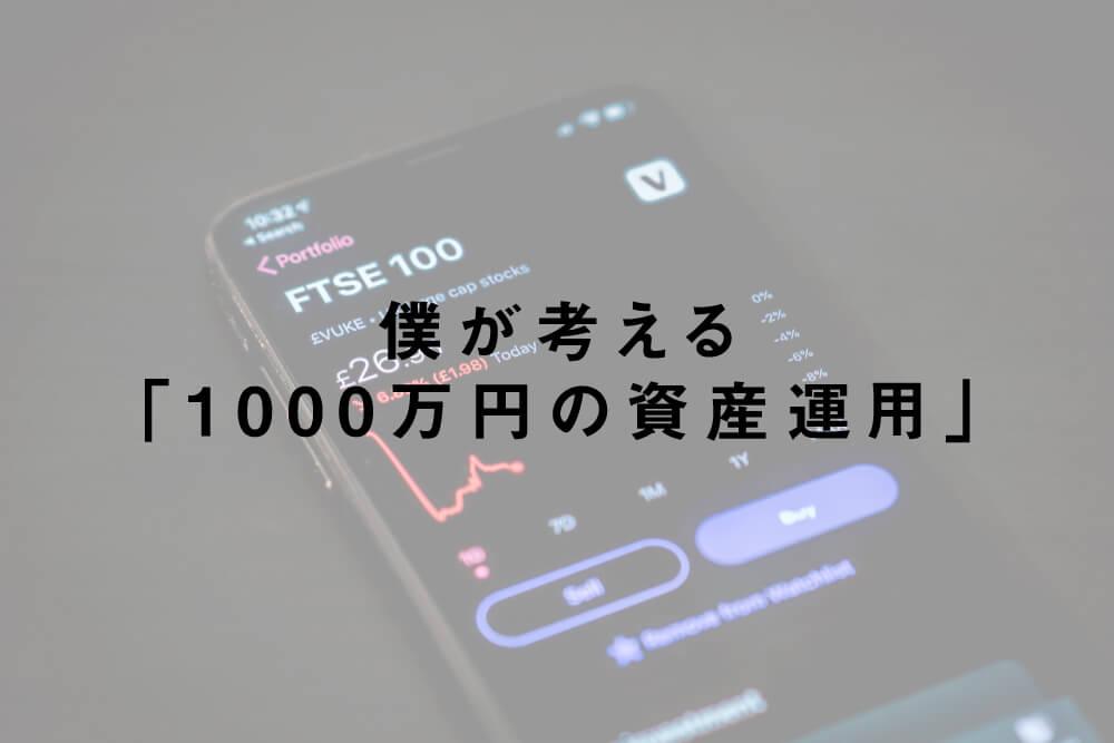 僕が考える「1000万円の資産運用」
