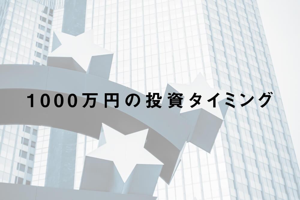 1000万円の投資タイミング