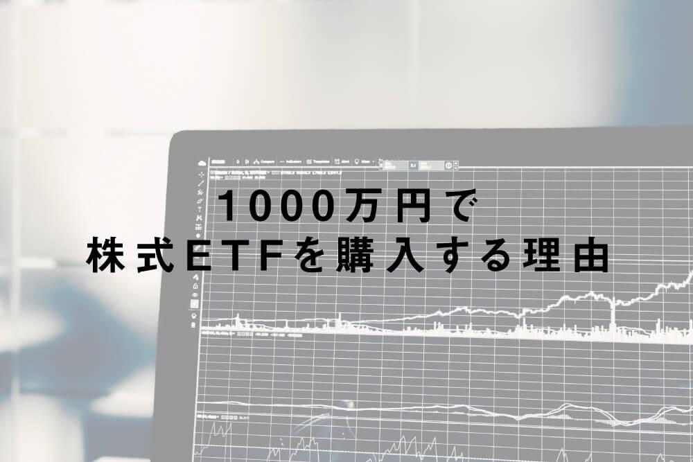 1000万円で株式ETFを購入する理由